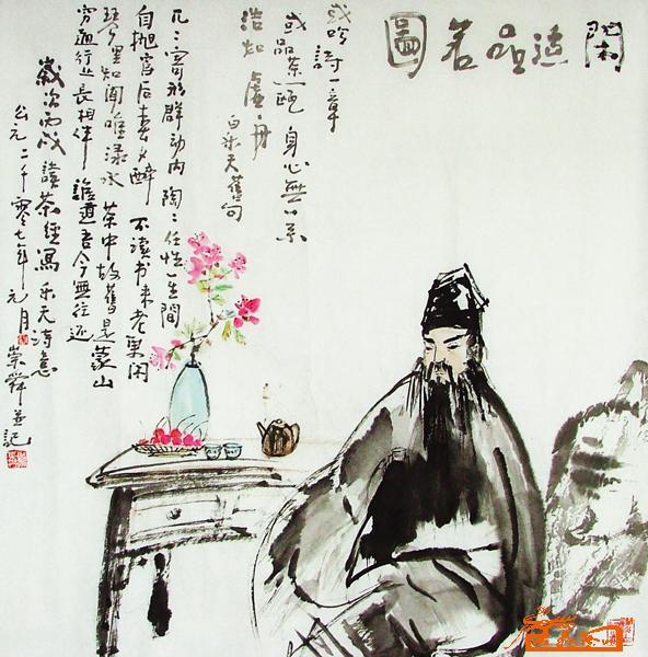 周崇舜-闲适品茗图-淘宝-名人字画-中国书画服务中心